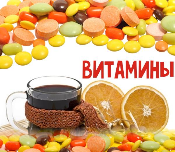 витамины здоровый образ жизни