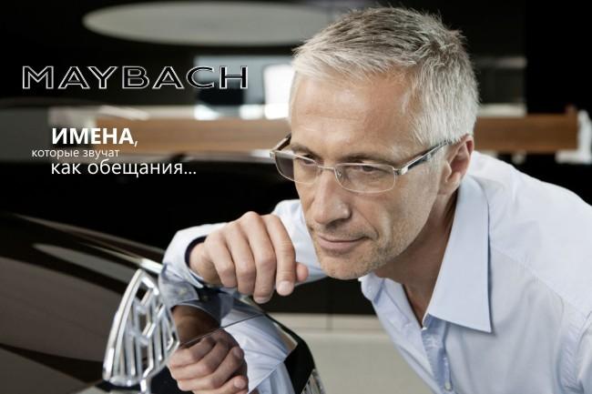 Майбах, очки, оправы, оптика, Томск, купить