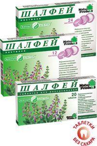 таблетки шалфей зеленый доктор инструкция - фото 8