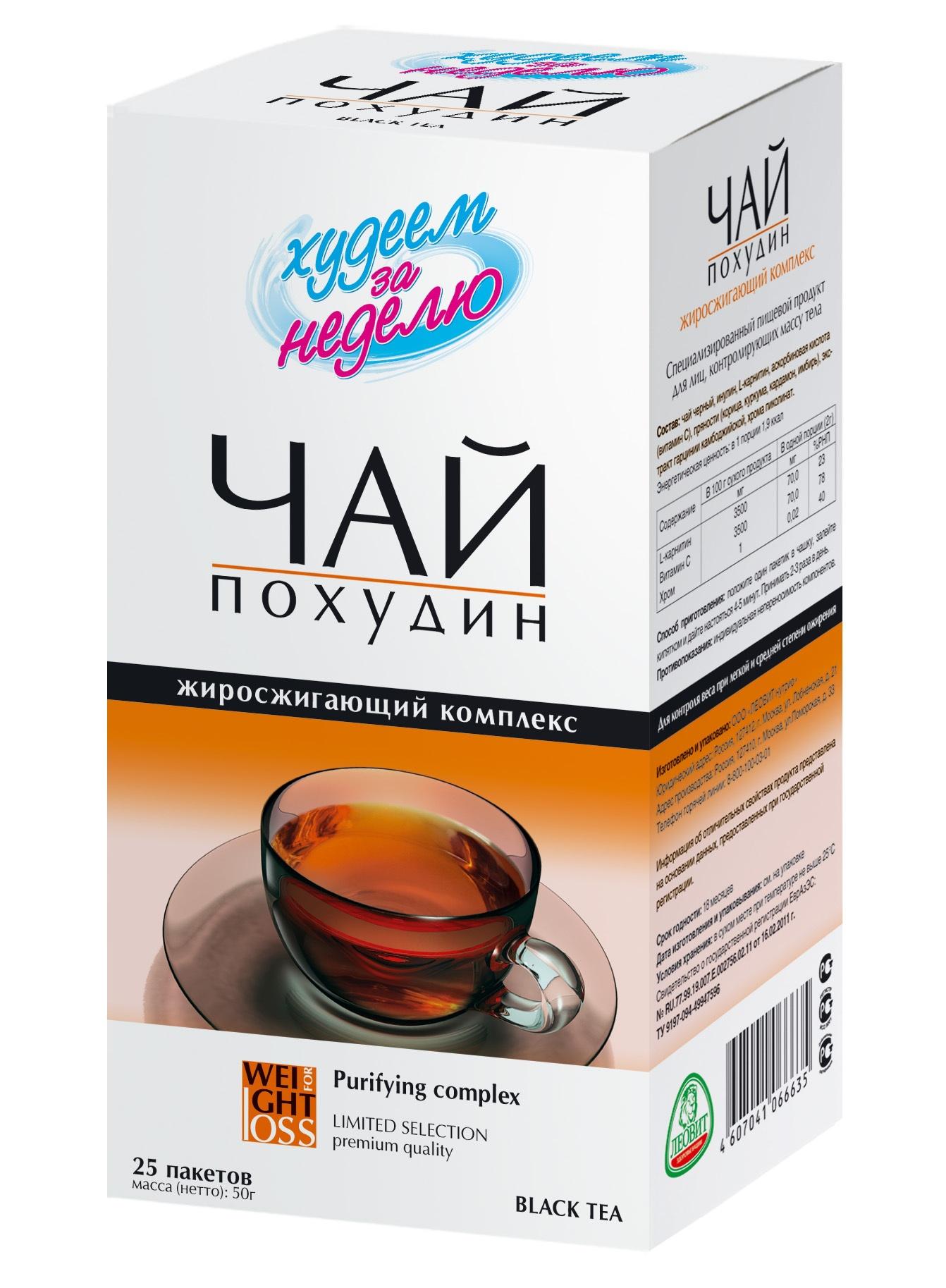 Очищающие Похудения Чай. Самый эффективный чай для похудения